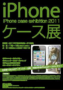 iPhoneケース展2011ポスター